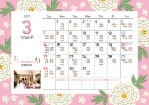新宿西口店3月